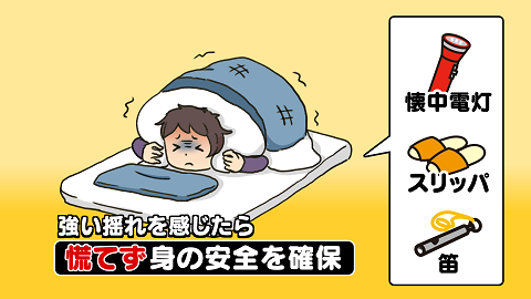 枕元に用意3アイテム.png
