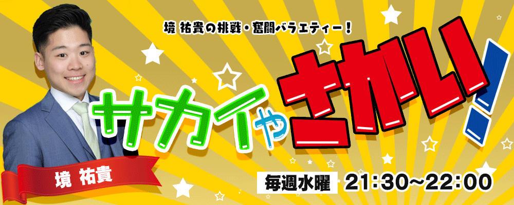 tit_h2_radio_0331_sakai[1].jpg