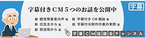 字幕付きCM 5つのお話(動画)