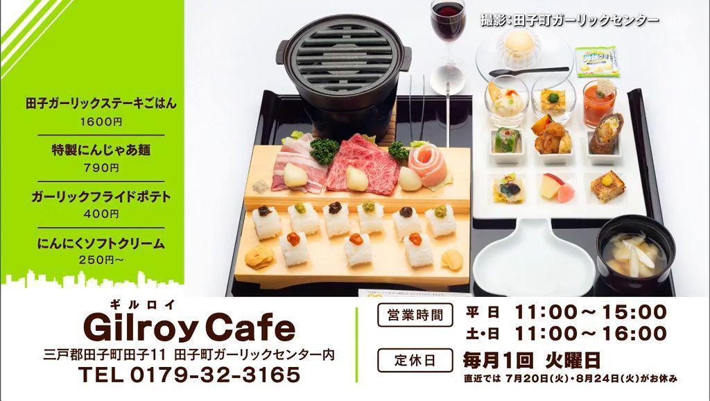 Gilroy Cafe