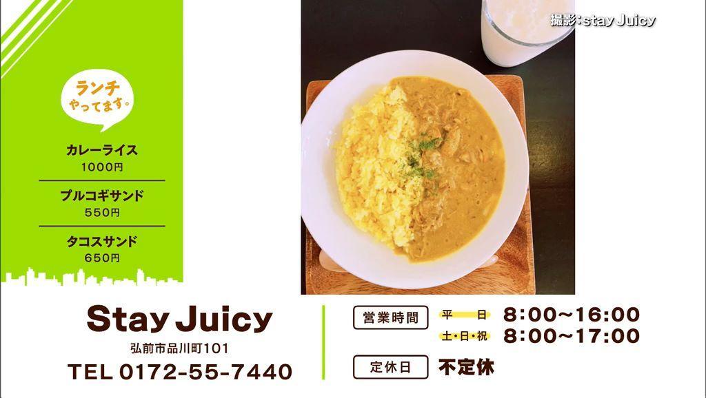 Stay Juicy