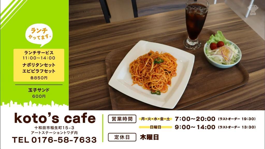 koto's cafe