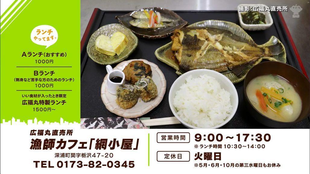 広福丸直売所 漁師カフェ「網小屋」