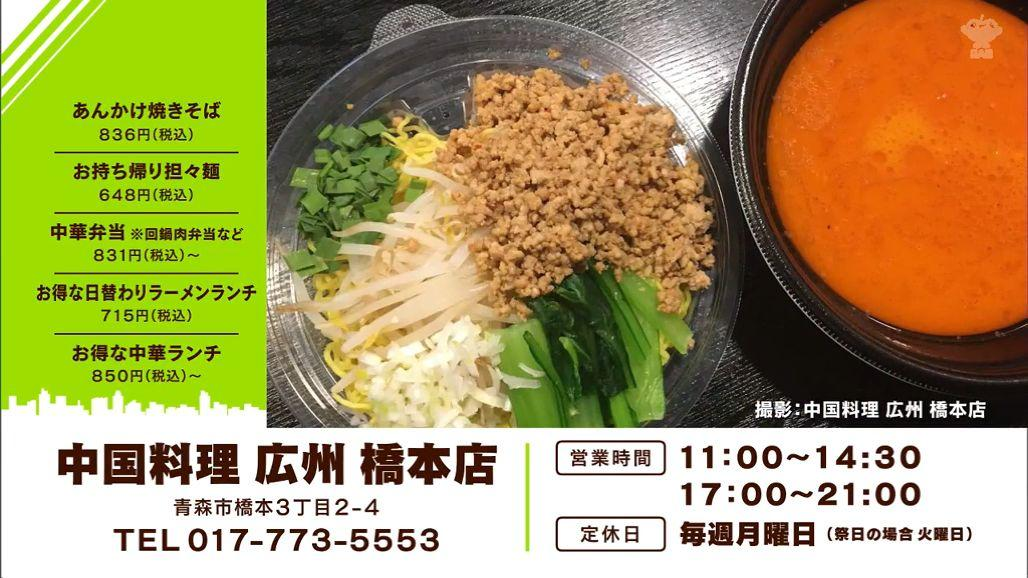 中国料理広州橋本店