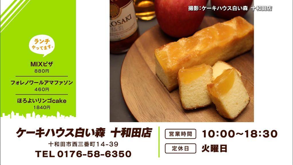 ケーキハウス白い森 十和田市