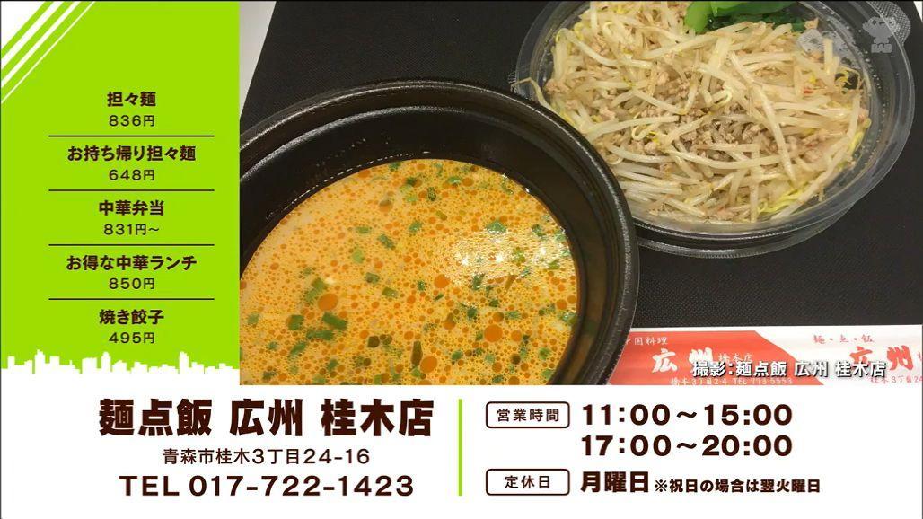 麺点飯広州桂木店