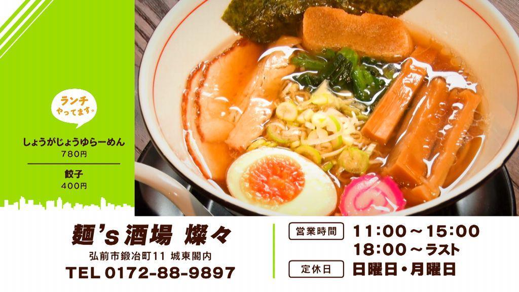 麺's酒場 燦々