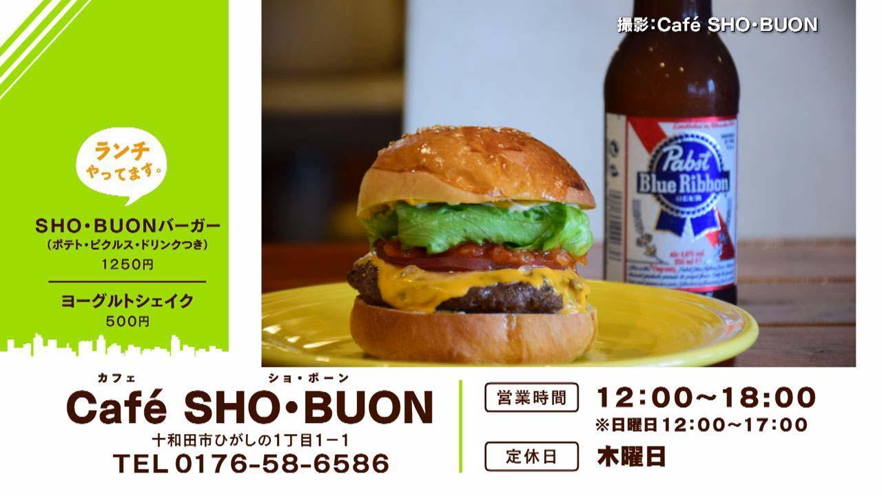 Cafe SHO・BUON