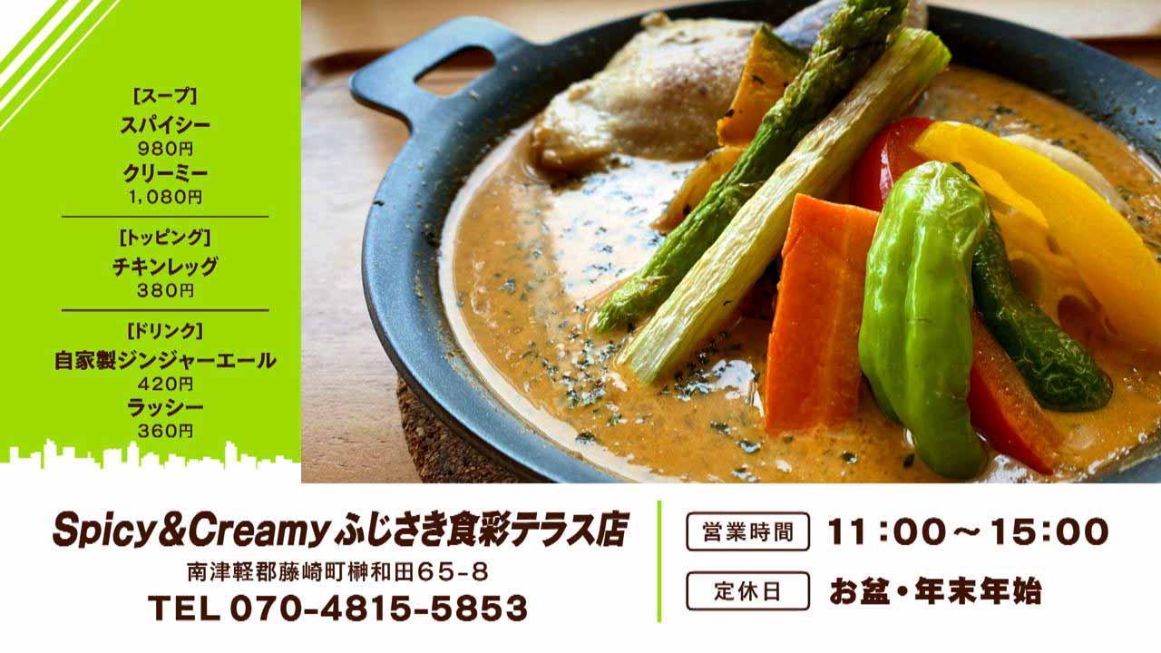 Spiy&Creamy ふじさき食彩テラス店
