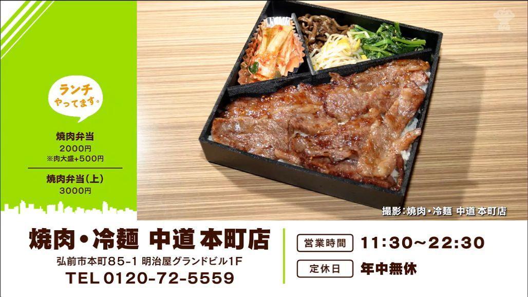 焼肉冷麺中道本町店