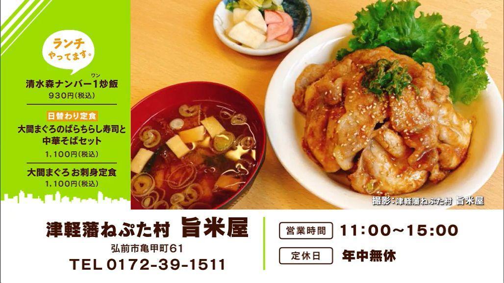 津軽藩ねぷた村旨米屋