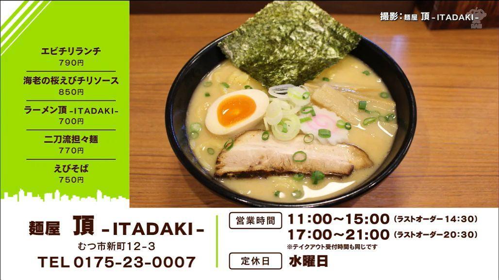麵屋頂 -ITADAKI-