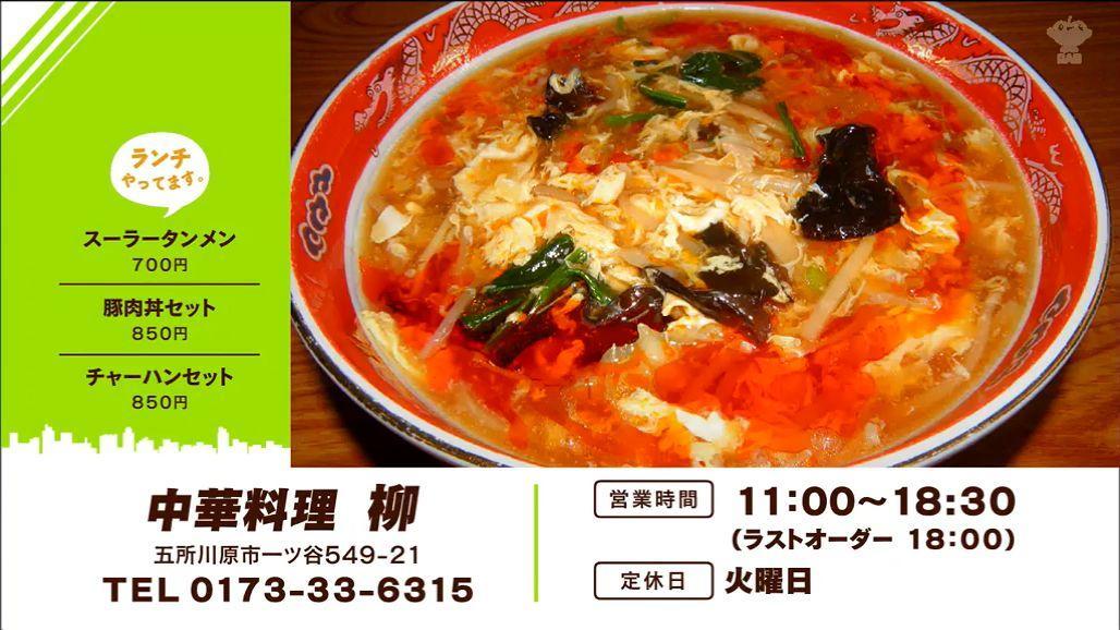 中華料理 柳