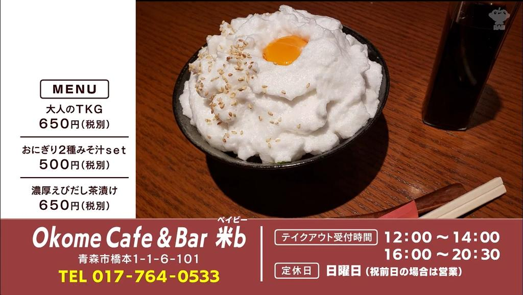 Okome Cafe & Bar 米b