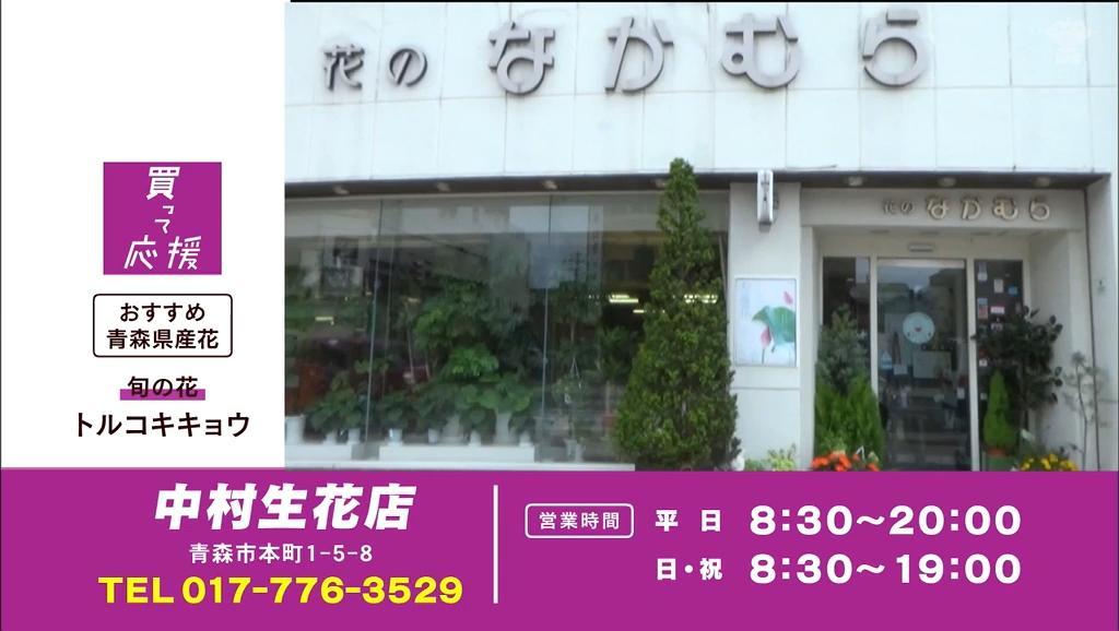 中村生花店