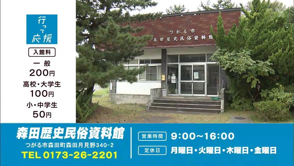 森田歴史民族資料館