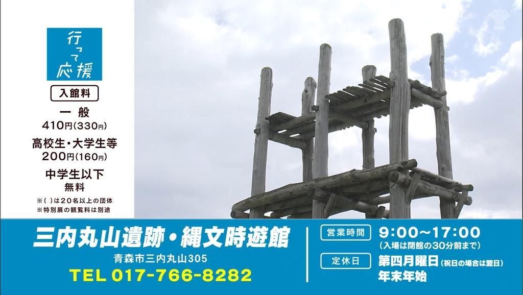 三内丸山遺跡・縄文時遊館
