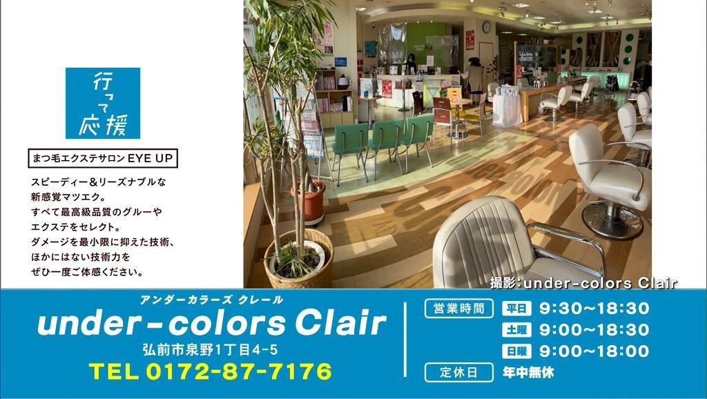 under-colors Clair