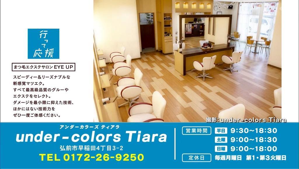 under-colors Tiara