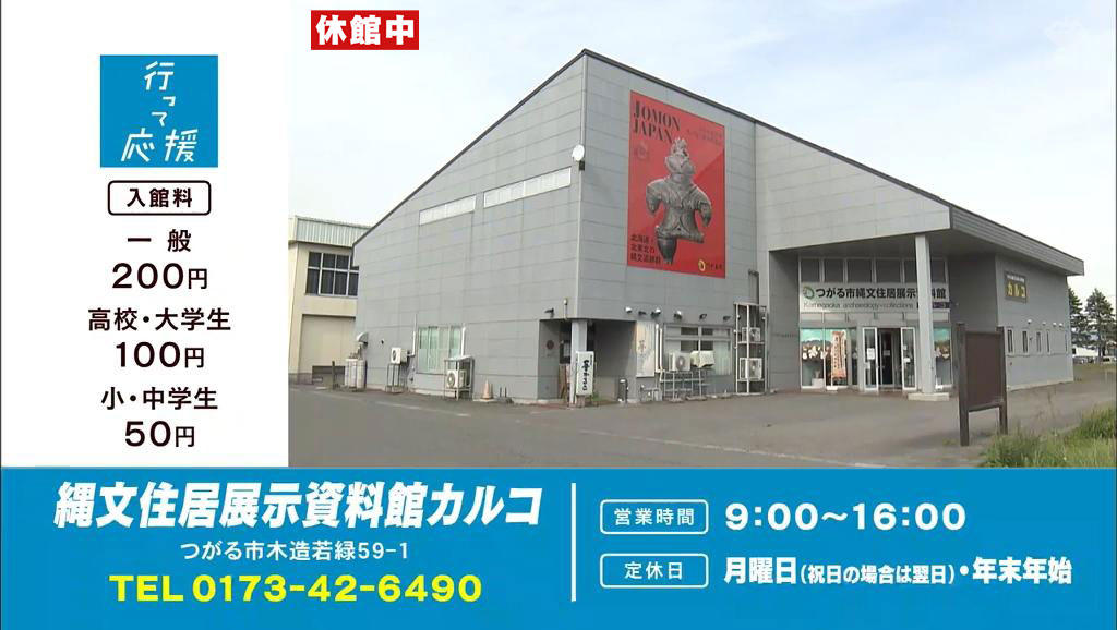 縄文住居展示元資料館カルコ