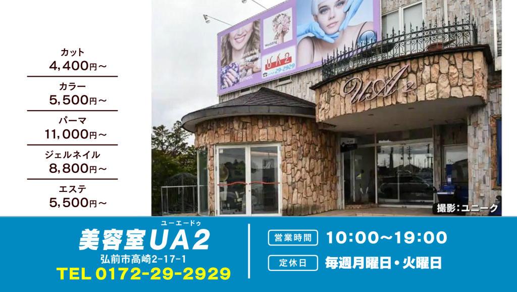 美容室UA2