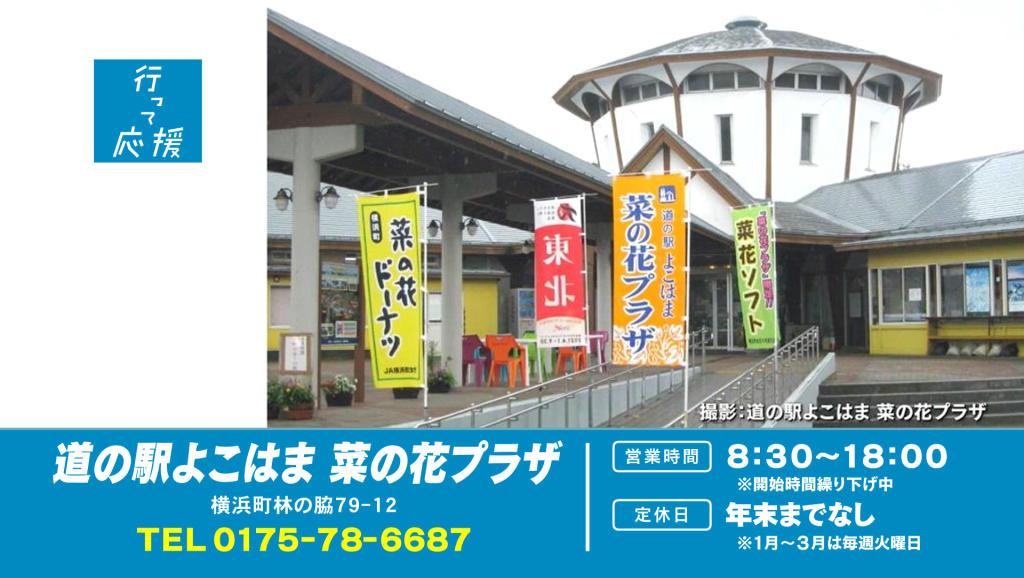 道の駅よこはま 菜の花プラザ