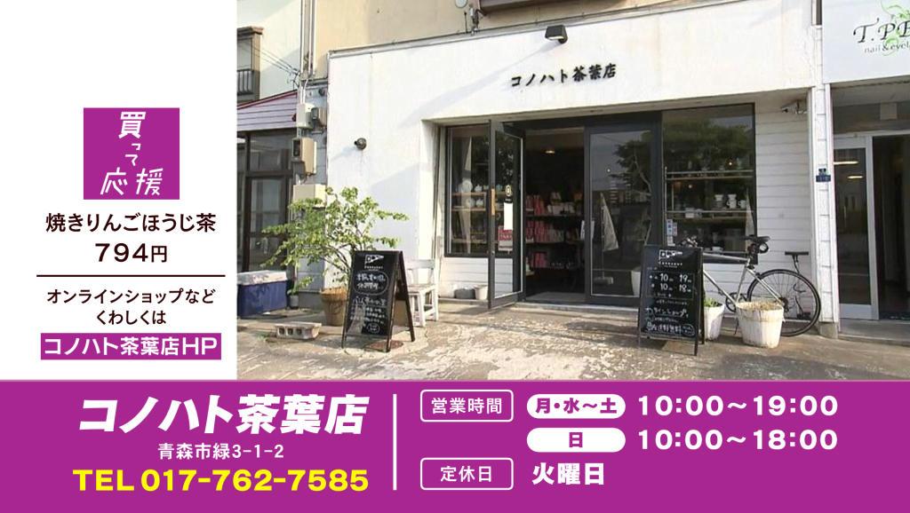 コノハト茶葉店
