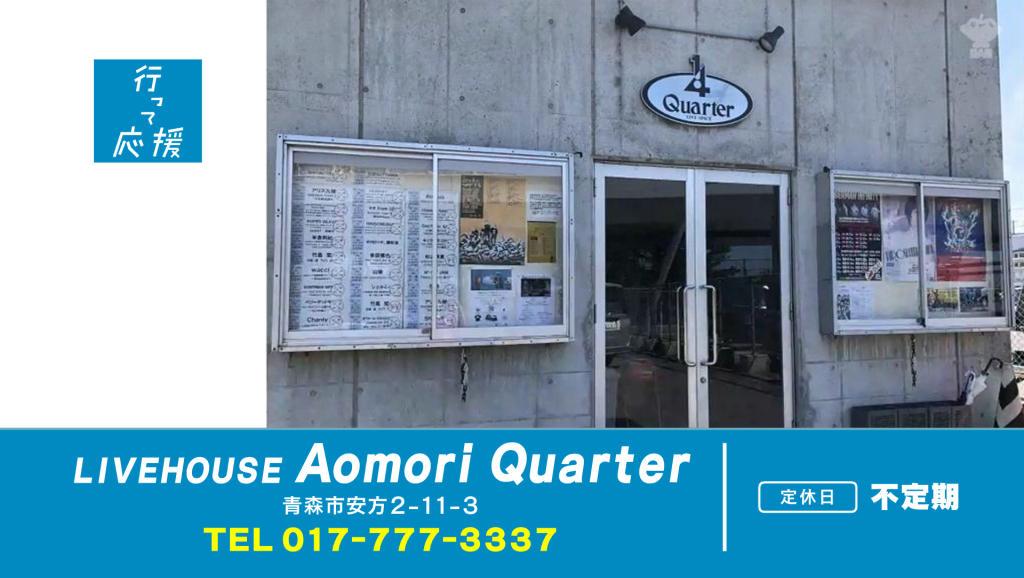 LIVEHOUSE Aomori Quarter