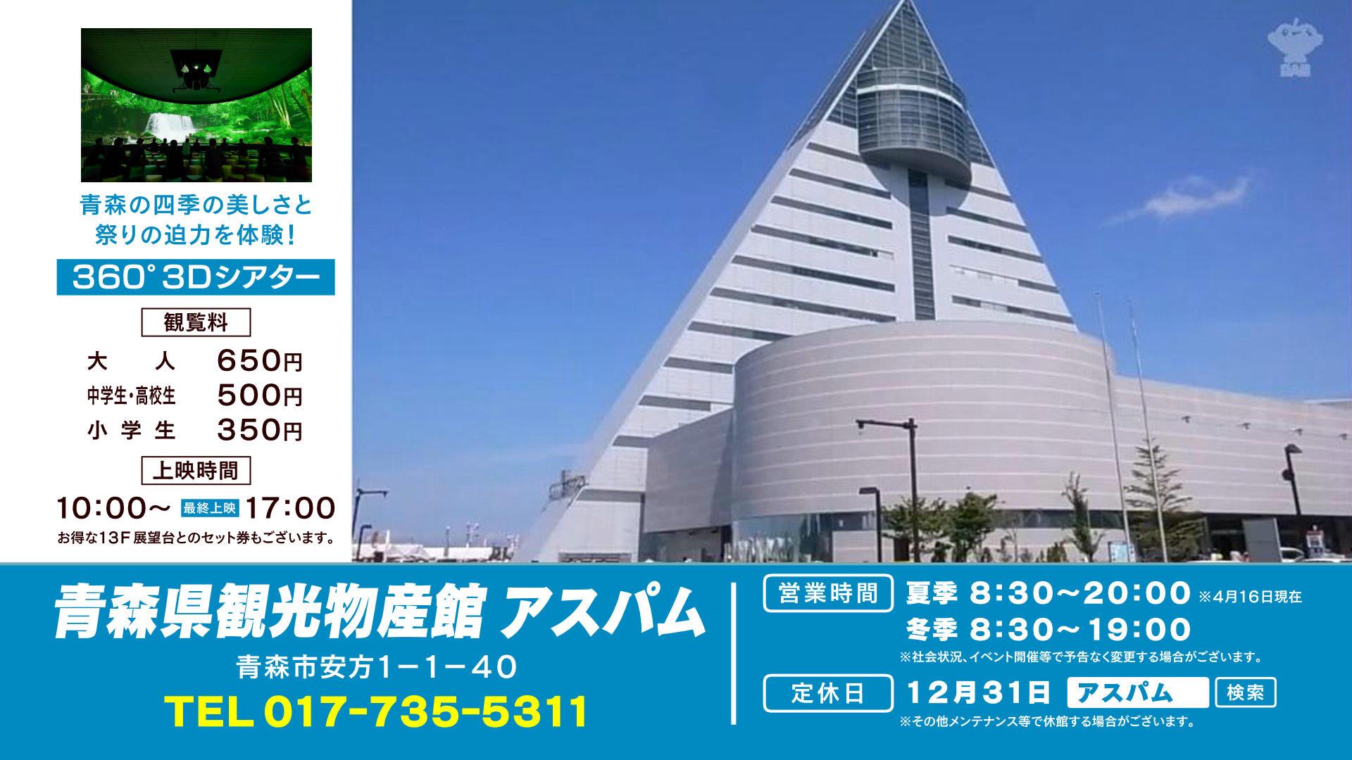 青森県観光物産館 アスパム