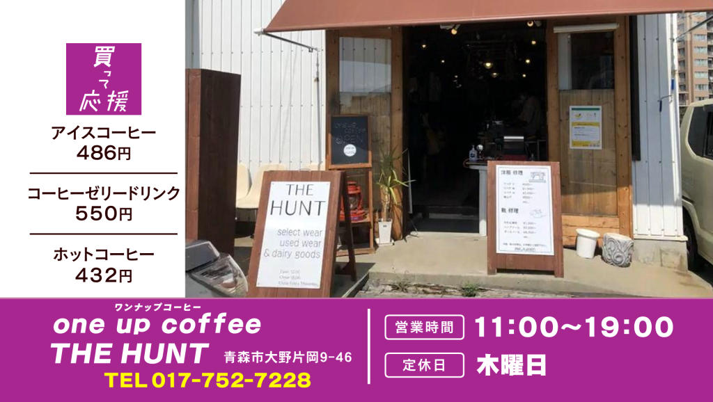 one up coffee THE HUNT