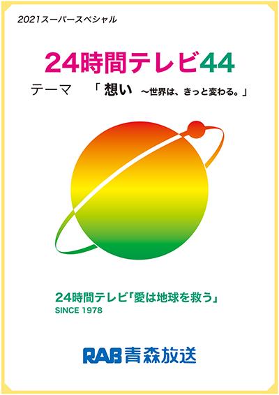 24時間テレビ44「愛は地球を救う」