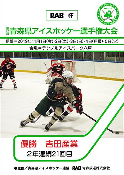 RAB杯第72回青森県アイスホッケー選手権大会