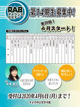 RABアナウンスセミナー 第14期生 募集中!