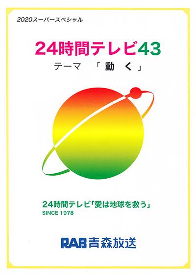 24時間テレビ43「愛は地球を救う」