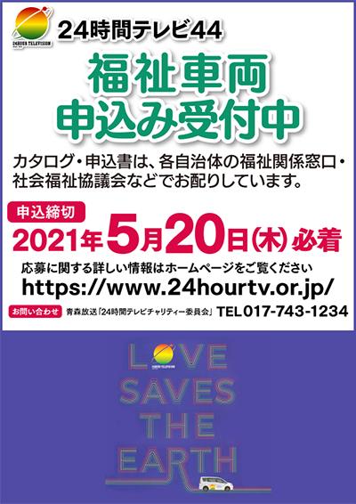 2021年「24時間テレビ」44 福祉車両寄贈申込み