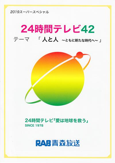 24時間テレビ42