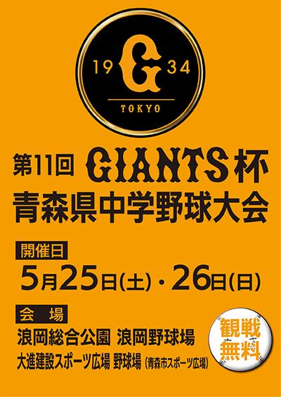 第11回GIANTS杯青森県中学野球大会