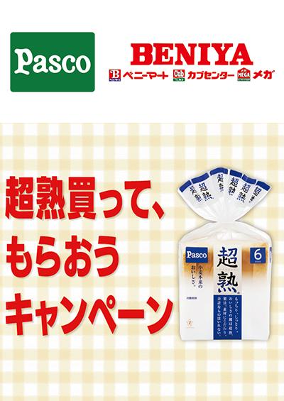 Pasco「超熟」プレゼントキャンペーン