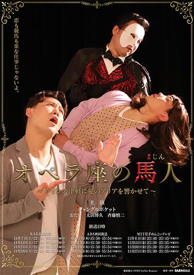 JRAウインズ津軽番組「オペラ座の馬人」