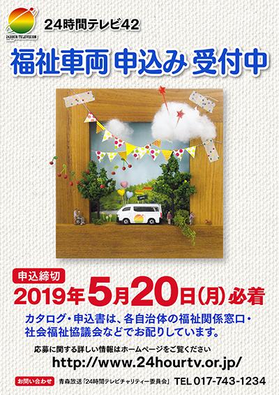 2019年「24時間テレビ」42 福祉車両寄贈申込み