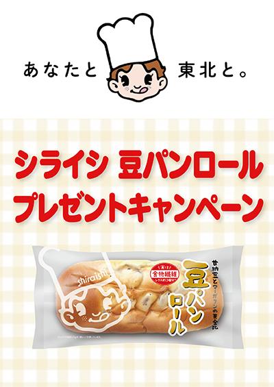 シライシ豆パンロール プレゼントキャンペーン