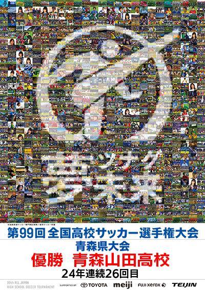 第99回全国高校サッカー選手権大会 青森県大会