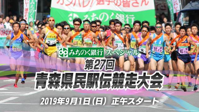 第27回 青森県民駅伝競走大会