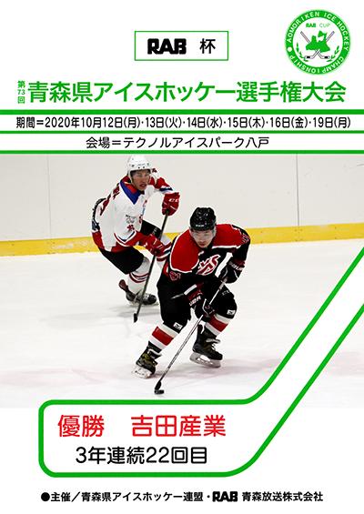 RAB杯第73回青森県アイスホッケー選手権大会