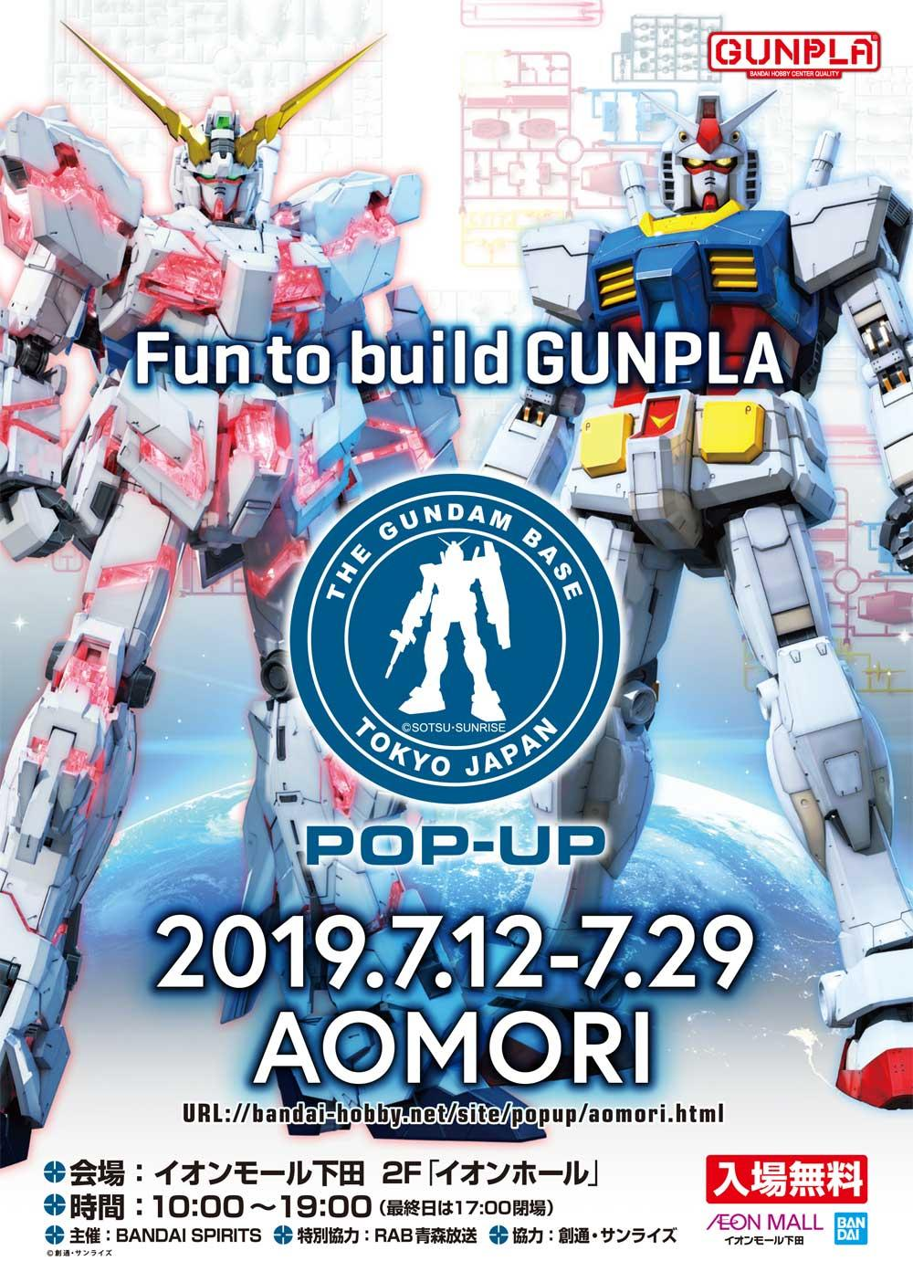 THE GUNDAM BASE TOKYO POP-UP in AOMORI