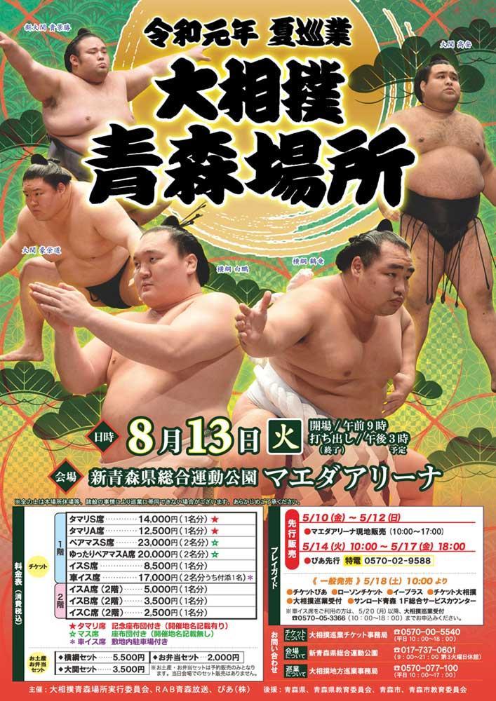 大相撲青森場所