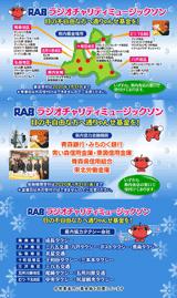 RAB ラジオチャリティミュージックソン 県内の募金場所