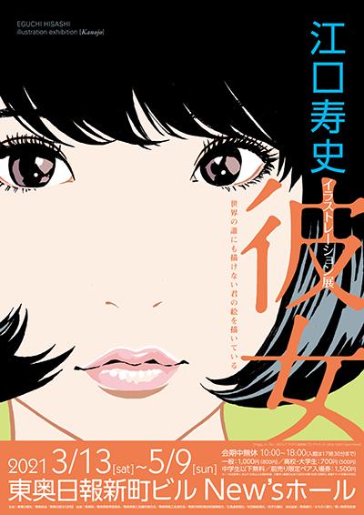 江口寿史イラストレーション展 彼女