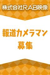 RAB映像報道カメラマン募集