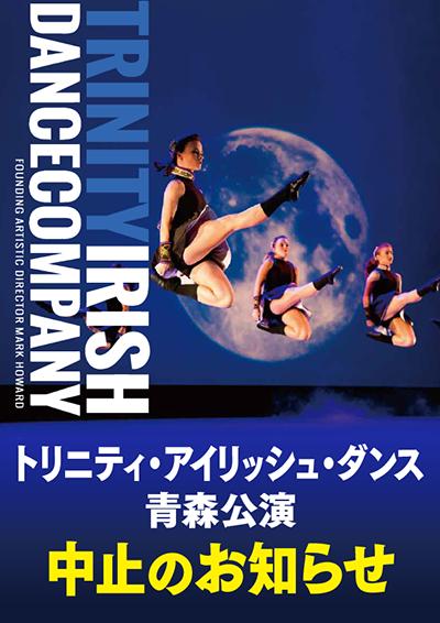 トリニティ・アイリッシュ・ダンス青森公演 中止のお知らせ